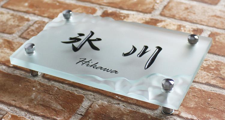 フラットガラス表札長方形200120「流氷」