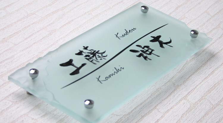 フラットガラスガラス表札長方形300135クリア「流氷」(両面フロスト・二世帯仕様)