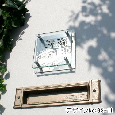 フラットガラス表札BSシリーズ正方形150(ステンレス板付・ビーズショット加工)