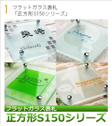 フラットガラス表札正方形S150シリーズ
