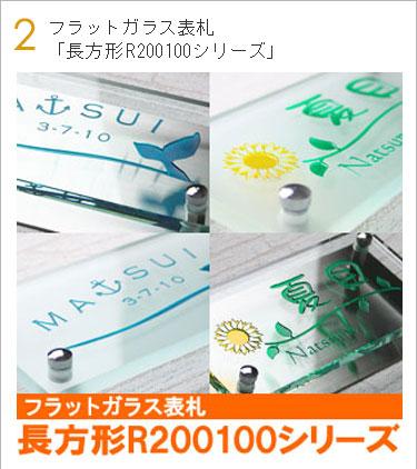 フラットガラス表札長方形R200100シリーズ