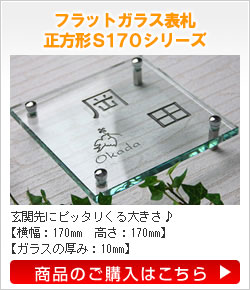 フラットガラス表札正方形S170シリーズ