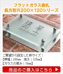 フラットガラス表札長方形R200120シリーズ