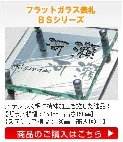 フラットガラス表札BSシリーズ