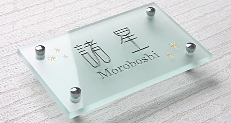 フラットガラス表札長方形200120サイズ