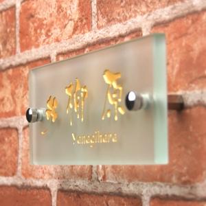 フラットガラス表札「長方形20080フロスト」(裏面フロスト)