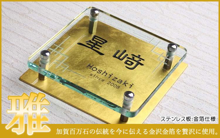フラットガラス表札Gシリーズ「正方形150クリア」:ステンレス板金箔仕様