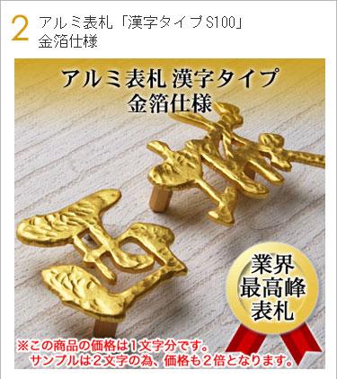 アルミ表札「漢字タイプS100」金箔仕様
