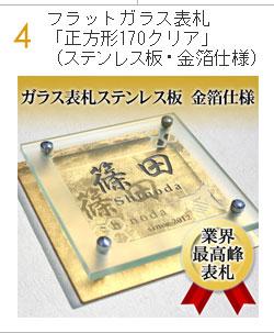 フラットガラス表札「正方形170クリア」(ステンレス板・金箔仕様)