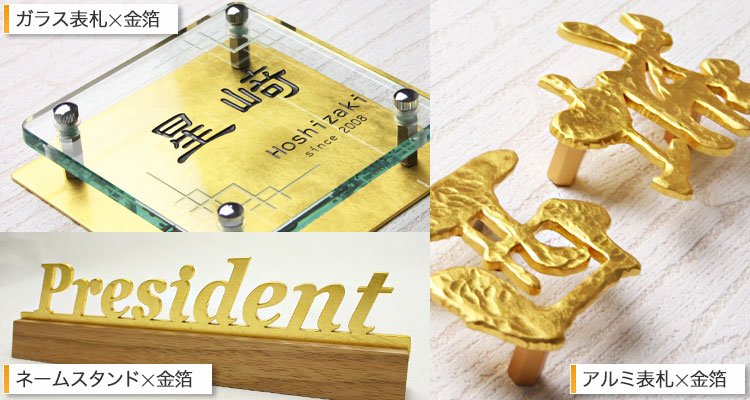 純金24Kの金箔表札