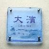 正方形S200サイズ(OHAMA)
