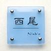 正方形S150サイズ(NISHIO)