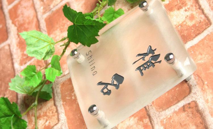 手作りガラス表札正方形150ミルキーホワイト(裏面フロスト)
