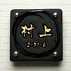 正方形S150サイズ(MURAKAMI)