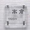 正方形S150サイズ(TAKAKURA)