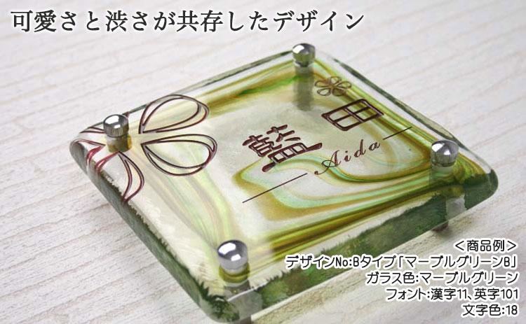 手作りガラス表札マーブルシリーズ正方形150サイズ・Bタイプ