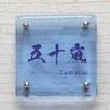 正方形S150サイズ(IGARASHI)