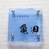 正方形S150サイズ(KAMEDA)