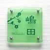 正方形S170サイズ(SHIMADA)