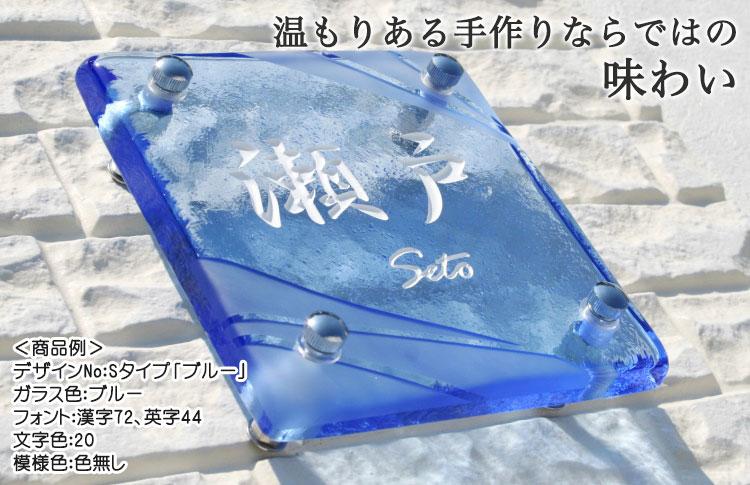 手作りガラス表札正方形150シリーズ・Sタイプ