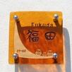 正方形S150サイズ(FUKUDA)