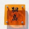 正方形S150サイズ(KIRISHIMA)