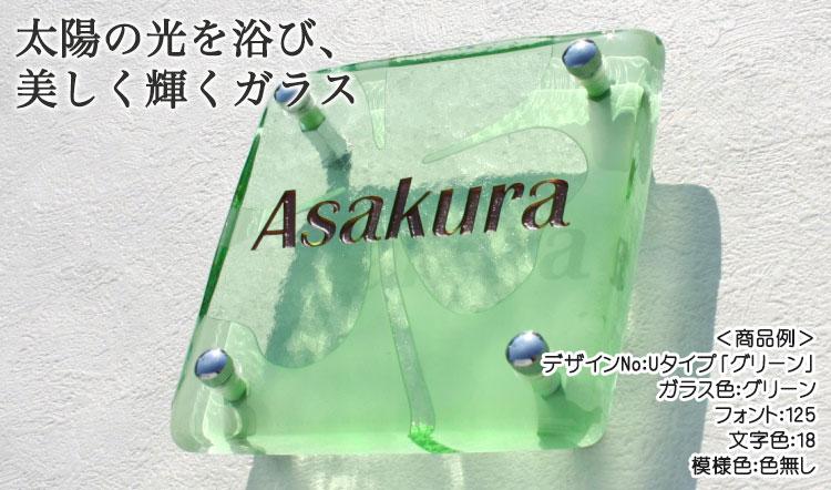 手作りガラス表札正方形150シリーズ・Uタイプ