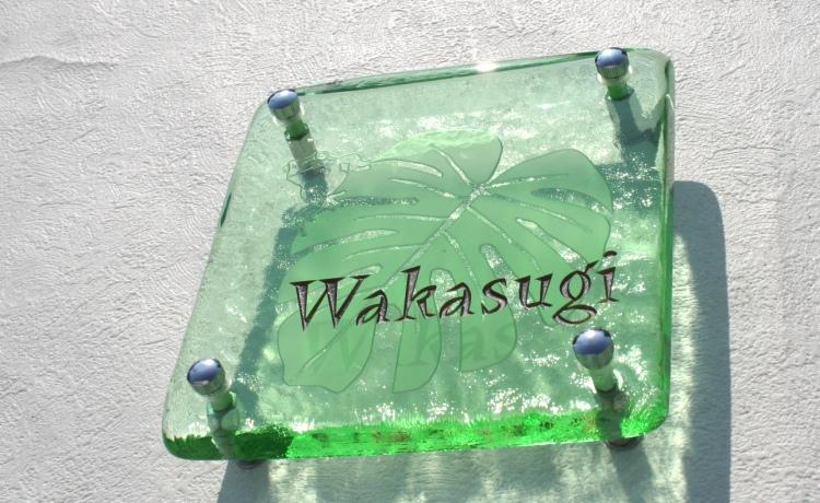 表札、手作りガラス表札正方形170シルキーグリーン(裏面フロスト加工)
