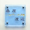 正方形S170サイズ(KUWAHARA・WATANABE)