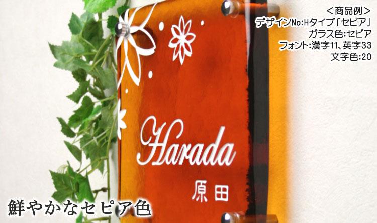 手作りガラス表札正方形200シリーズ・Hタイプ