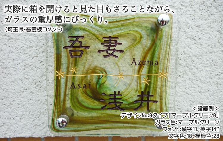 手作りガラス表札マーブルシリーズ正方形150サイズ・Bタイプ(施工例)