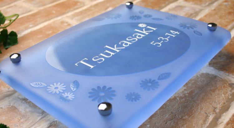手作りガラス表札長方形245ブルー(両面フロスト)