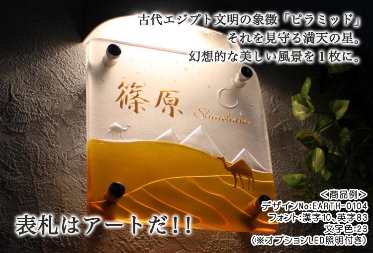 手作りガラス表札ジ・アースS160