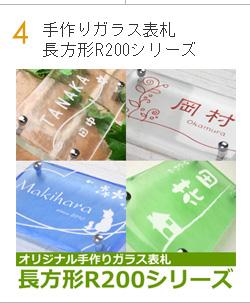 手作りガラス表札長方形R200シリーズ