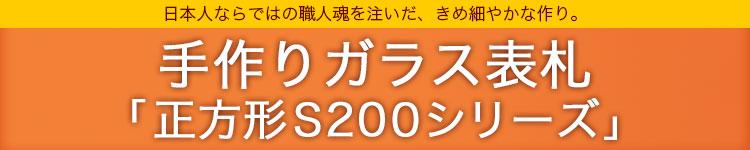 手作りガラス表札正方形200シリーズ