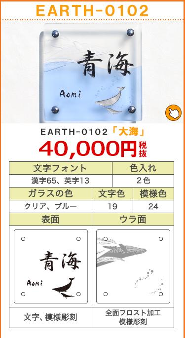 EARTH-0102