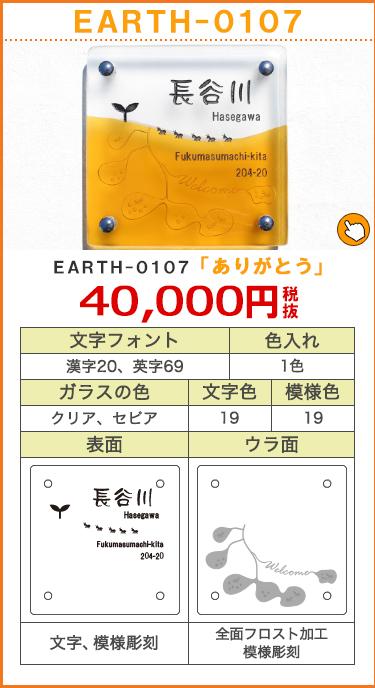 EARTH-0107