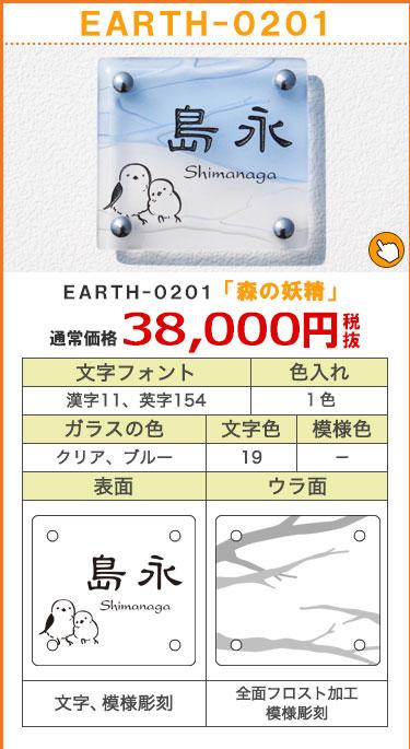 EARTH-0201