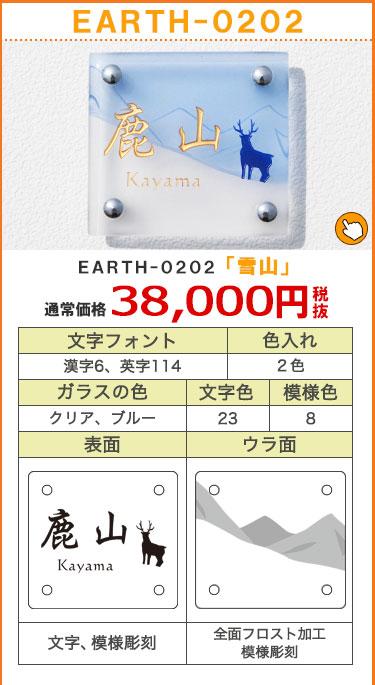 EARTH-0202