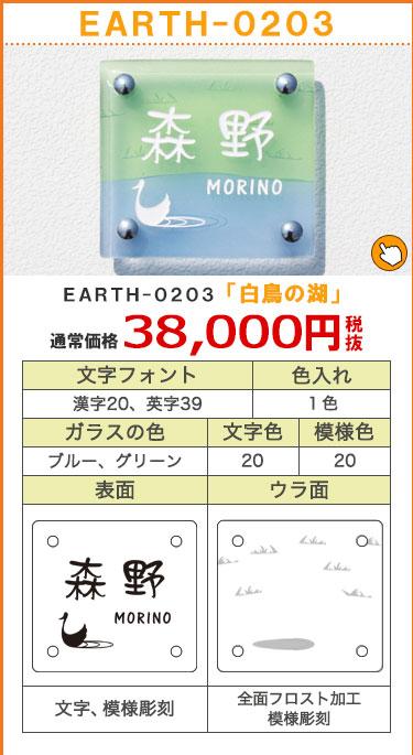 EARTH-0203