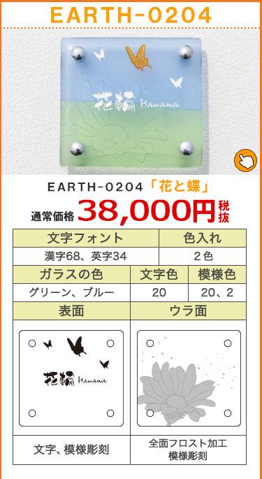 EARTH-0204