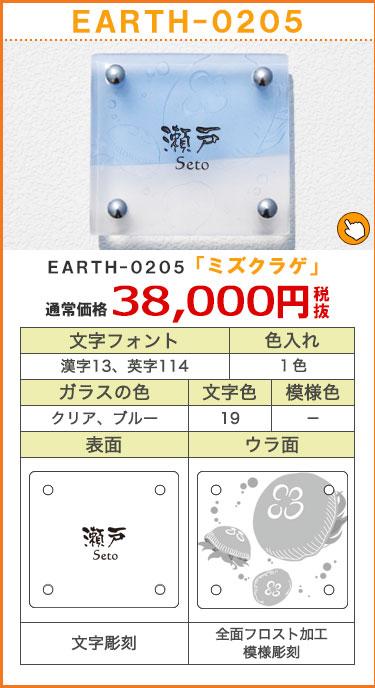 EARTH-0205