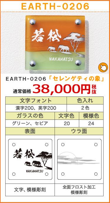 EARTH-0206