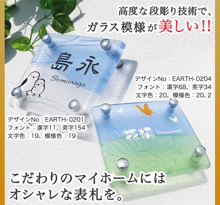 手作りガラス表札ジ・アースR120
