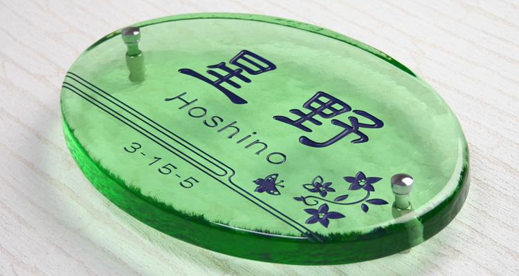 表札、手作りガラス表札オーヴァル280グリーン