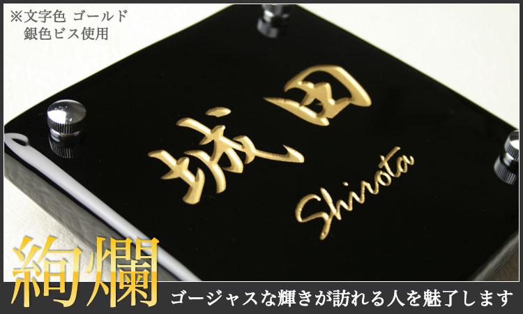 表札、手作りガラス表札シュヴァルツ漆黒「正方形150」
