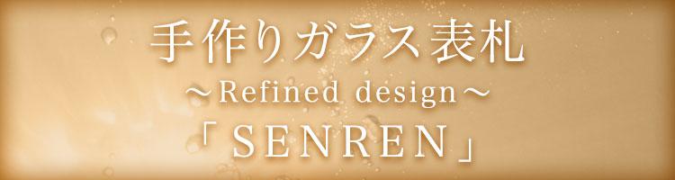 手作りガラス表札SENREN
