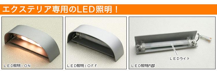 エクステリア専用のLED照明
