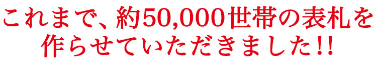 制作実績40000戸