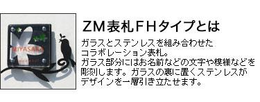 ZM表札FHタイプとは